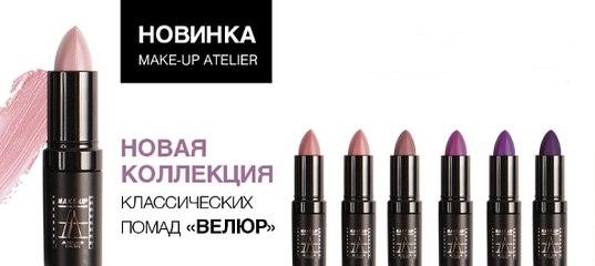 Косметика для визажистов make up