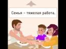 Семья - тяжелая работа ...