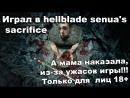 hellblade senua's sacrifice, и как мама наказала меня, за Ужасы в игре!!! Только для 18 +
