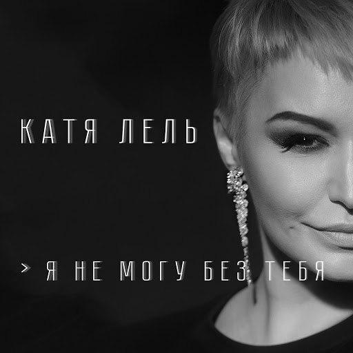 Катя Лель альбом Я не могу без тебя