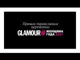 Прямая трансляция церемонии «Женщина года» 2017