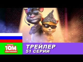 В ЭТОТ ЧЕТВЕРГ в Говорящем Томе и Друзьях (Трейлер 51 серии)