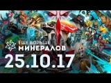 [Игровые новости] Ещё Больше Минералов 25.10.2017