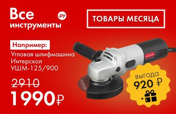 Реально низкие цены на классный инструмент ВсеИнструменты.ру проводит
