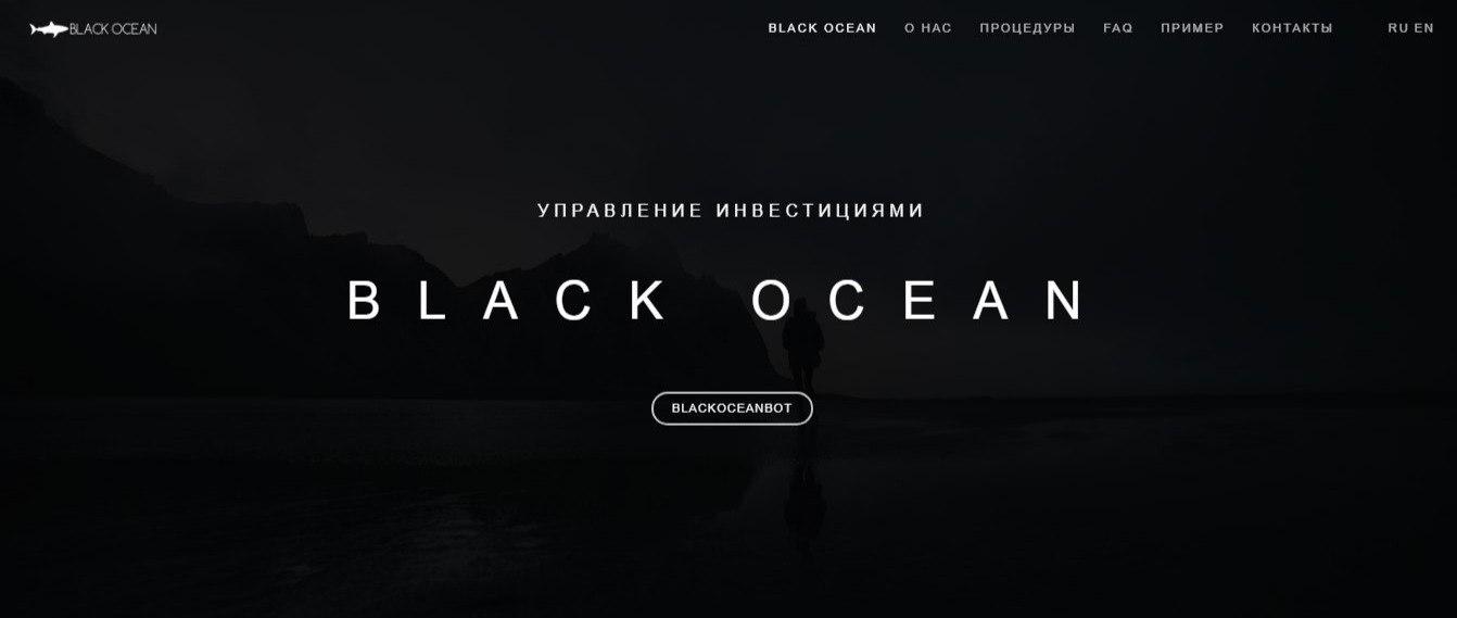 Постер к новости Black Ocean
