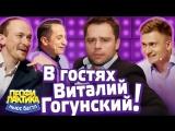 В гостях Виталий Гогунский! - Ньюс-Баттл Профилактика