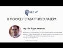 Артём Коржиманов В фокусе петаваттного лазера