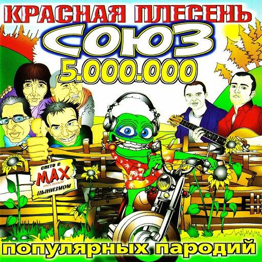 Красная Плесень альбом СОЮЗ популярных пародий 5.000.000