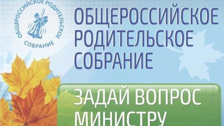 30 августа 2017 года состоится Общероссийское родительское собрание