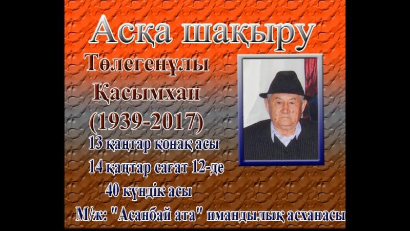 Асқа шақыру Төлегенұлы Қасымхан (1939-2017)