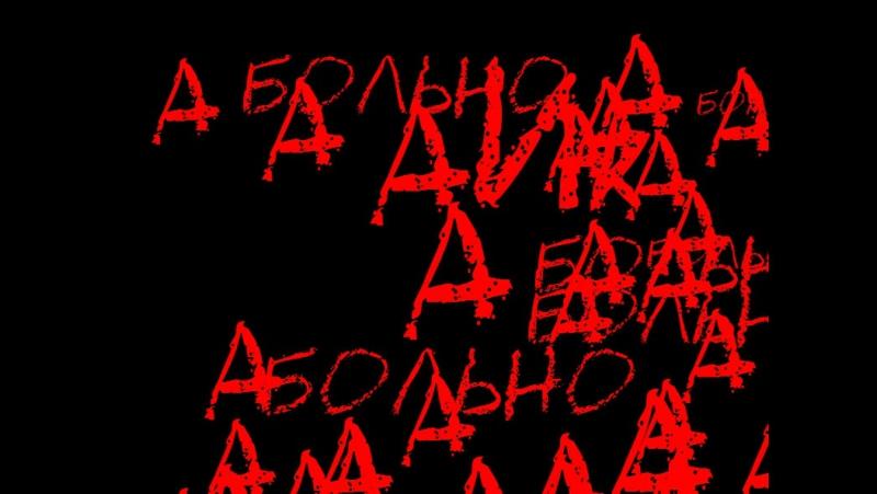 (От 21 плюс!)Демонофобия.Фейлы с главным боссом...