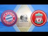 Бавария 0:3 Ливерпуль | Кубок Ауди 2017 | Обзор матча