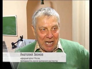 Анатолий Ильич Звонов - Народный артист России, профессор Академии МВД Омска