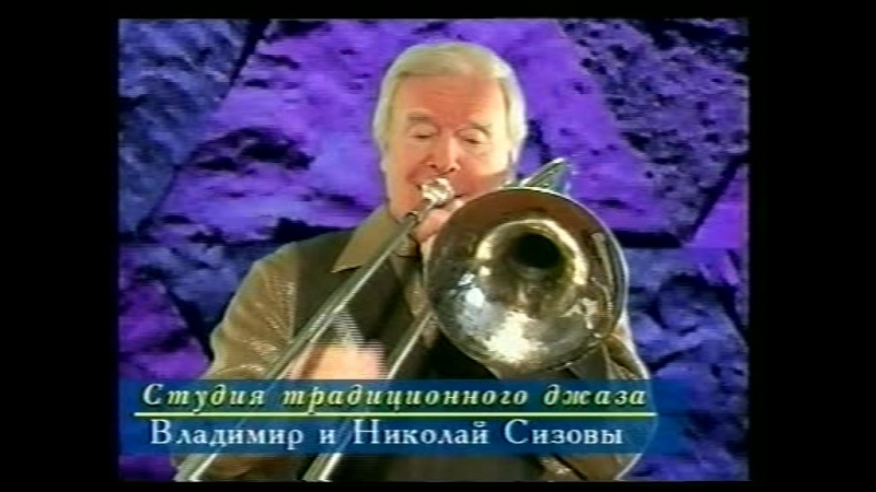 VLADIMIR NIKOLAY SIZOV ST.TOMAS RUSSIAN TRADITIONAL JAZZ STUDIO VTS_01_1