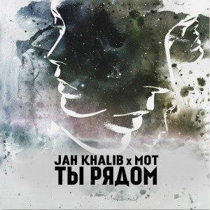 Jah Khalib х Мот