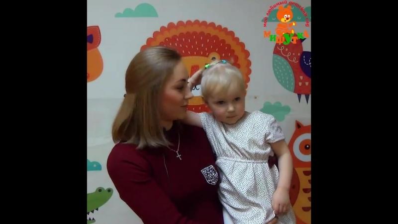 Отзыв от Юлианы Врублевской о детском саду (1 часть)