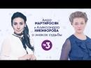 Аида Мартиросян и Александра Никифорова о знаках судьбы!