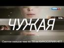 Чужая 1, 2 серия смотреть онлайн (сериал Россия 2018) анонс _ премьера новые серии