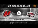 «Металлург» Новокузнецк - «Рубин» Тюмень
