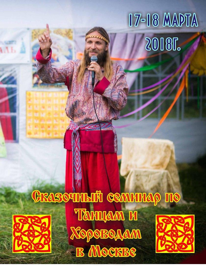 Афиша Москва Народные Танцы и Хороводы-семинар Ивана Царевича