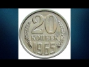 Самые редкие и дорогие монеты СССР 1961-1991 года.