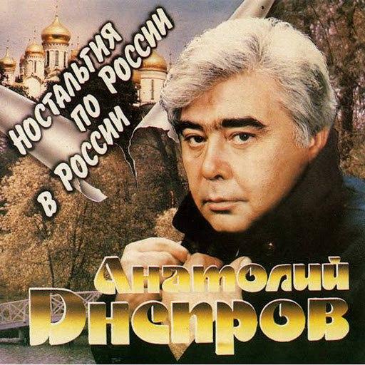Анатолий Днепров альбом Ностальгия по России в России