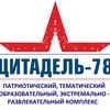 """проект """"Цитадель-78"""" -патриотический ТОЭРК"""