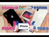 Полный обзор iPhone X (10) Люкс 4 ядра ver 2.0 vk