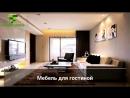 Мебельный салон КОМФОРТ