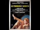 Хозяйка-служанка \ La padrona e servita 1976 Италия, Германия