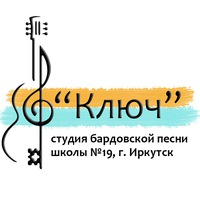 """Логотип Студия бардовской песни """"Ключ"""", шк.19 г. Иркутск"""