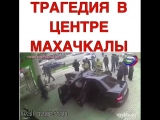 Трагедия в центре Махачкалы[MDK DAGESTAN]