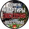 Квартиры посуточно в Тюмени/Аренда/ Гостиницы