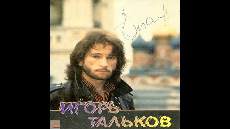 Игорь Тальков - В океане непонимания (редкая аудиозапись, на квартире у Маргариты Тереховой).