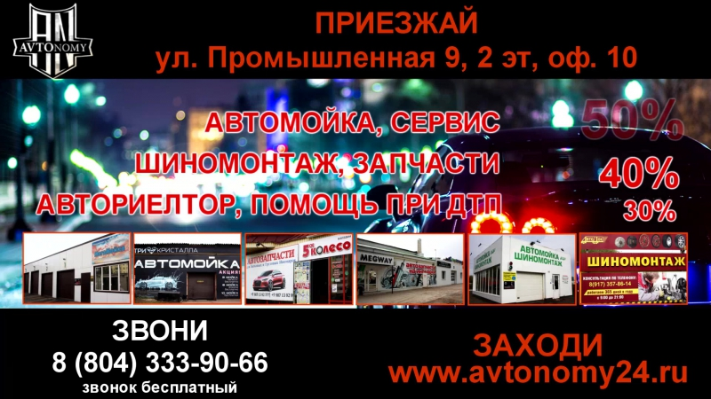 AVtonomy_16sec_ed6