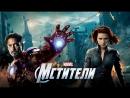 Мстители 2012 The Avengers