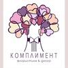 КОМПЛИМЕНТ - Цветы,Букеты,Подарки,Доставка | СПб