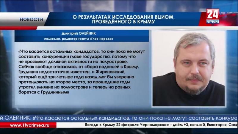 Эксперты Для Крыма эти выборы будут особенными Крымчане удовлетворены своим выбором сделанным в марте 2014 года и все позит