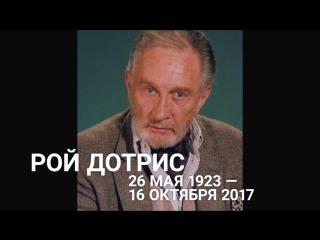 RIP, Рой Дотрис
