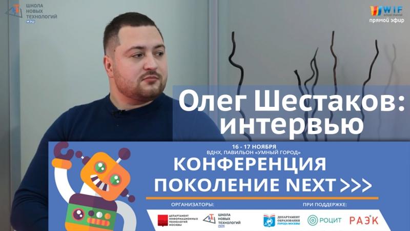 Олег Шестаков - Интервью Поколение_NEXT 2017