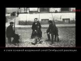 100 фактов о 1917. Из Красной гвардии в Красную Армию