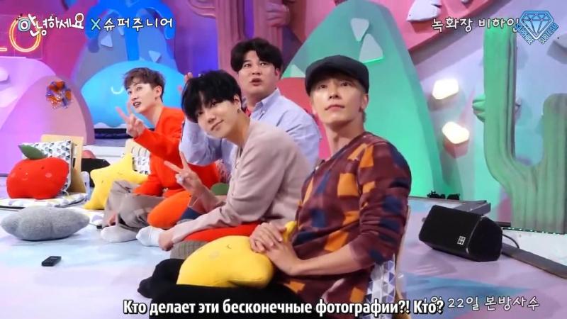 [Sapphire SubTeam] 180121 Hello Counselor - Закулисье с Super Junior (рус.саб)