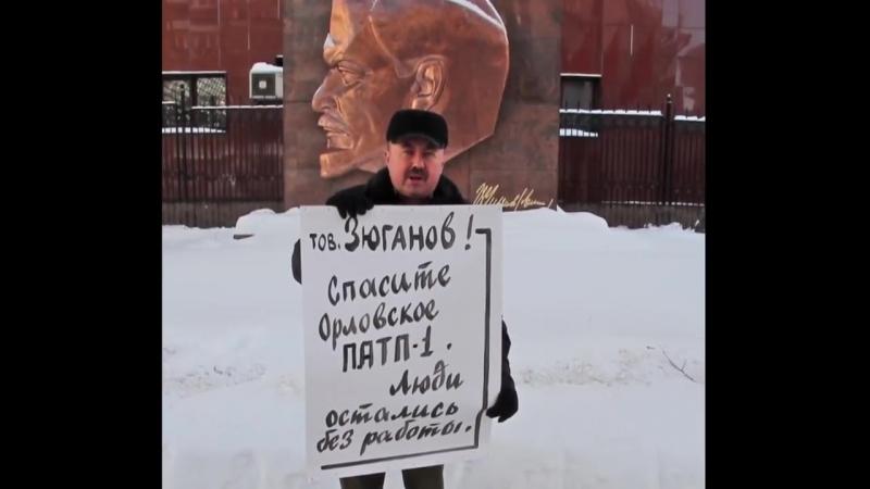 Сотрудники ПАТП-№1 г. Орла_ Нас не сломить
