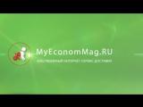 Сервис доставки Myeconommag.ru