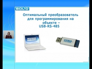 Вебинар Конфигурирование приборов ИСО Орион ч2