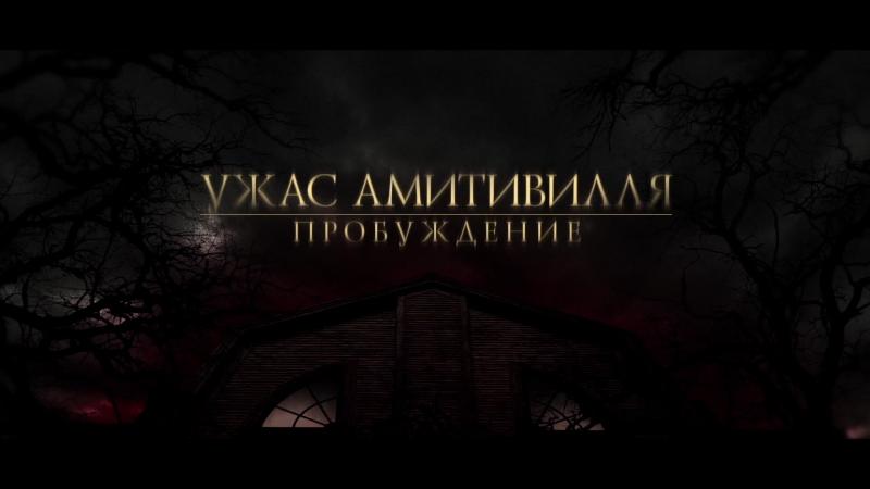 Продолжение культовой франшизы – хоррор «Ужас Амитивилля: Пробуждение»