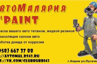 Доска объявлений попутчики омутнинск доска объявлений новое объявление