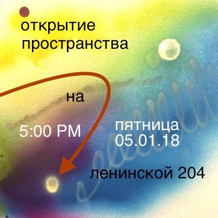 Афиша Самара открытие пространства на ленинской