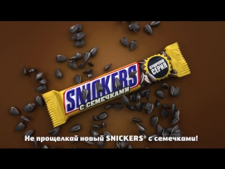SNICKERS® Mr.Bean + LE Sunflower Seeds