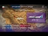 иран самолет_18_13-25_720